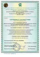Сертификат-ГОСТ-Р-ИСО-2018-2021.jpg