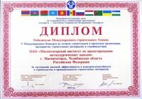 Диплом СНГ 2010г.