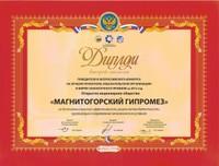 Диплом РСС 2013г.