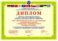 Диплом СНГ 2007г.