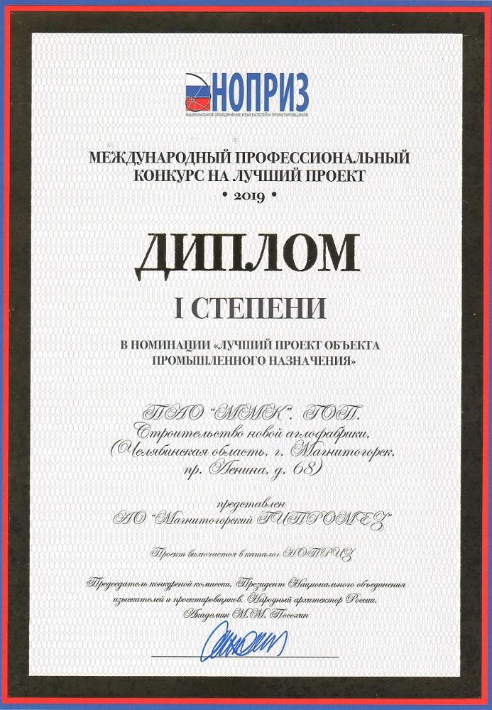 menulevel2_Diplom- Luchshii proekt obekta promyshlennogo naznacheniya -NOPRIZ.jpg