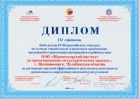 Диплом РСС 2005г.