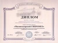 Диплом РСС 2006г.