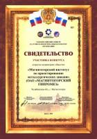 Диплом РСС 2011г.