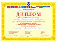 Диплом СНГ 2008г.