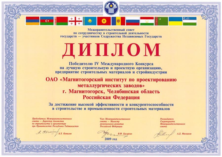 menulevel2_diplom SNG 2009.jpg