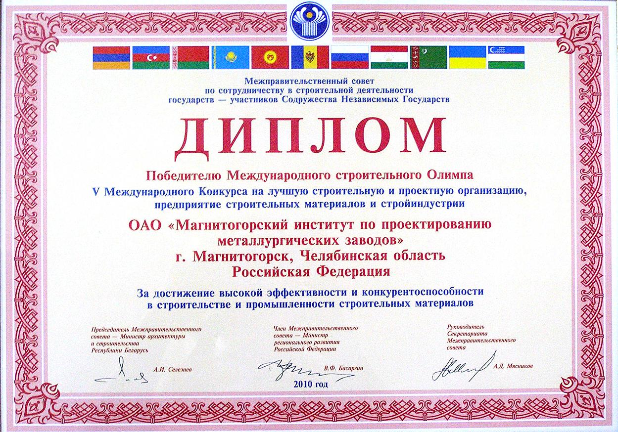 menulevel2_diplom SNG 2010.jpg