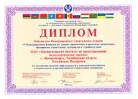 Диплом СНГ 2011г.