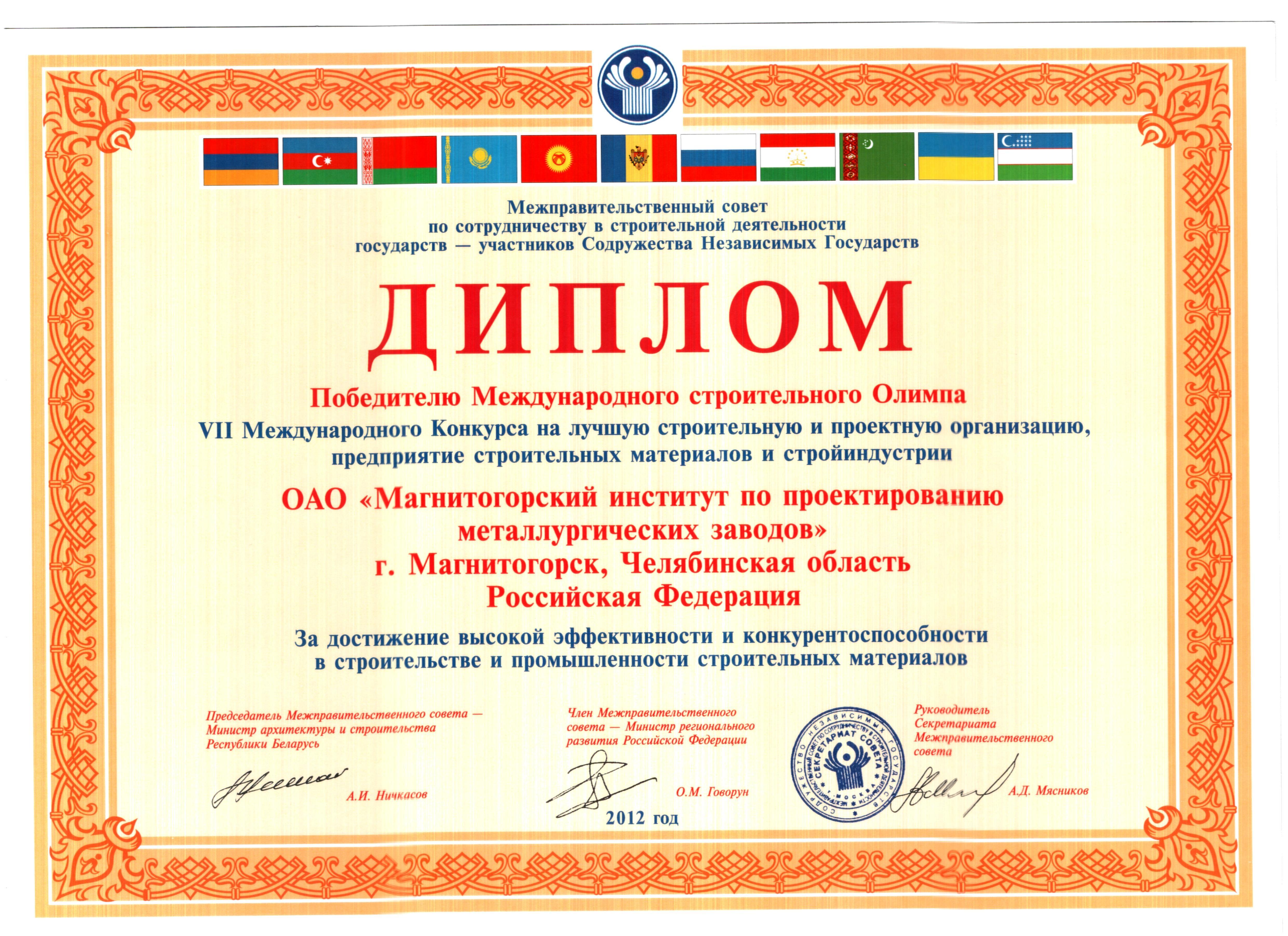 menulevel2_diplom SNG 2012.jpg
