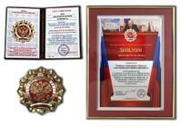 """Орден и диплом """"ПРЕЗИДЕНТСКАЯ ЗВЕЗДА"""" 2012г."""