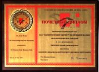 """Почетный диплом """"Business club"""" 2003г."""