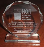 """Награда за I место в номинации """"Лучший реализованный проект промышленного строительства"""" 2014г."""